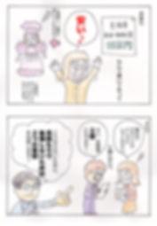 ブライダル漫画第二弾-3-sample.jpg
