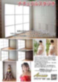 ナチュラルスタジオ02-1200.jpg