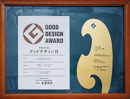 グッドデザイン賞.jpg