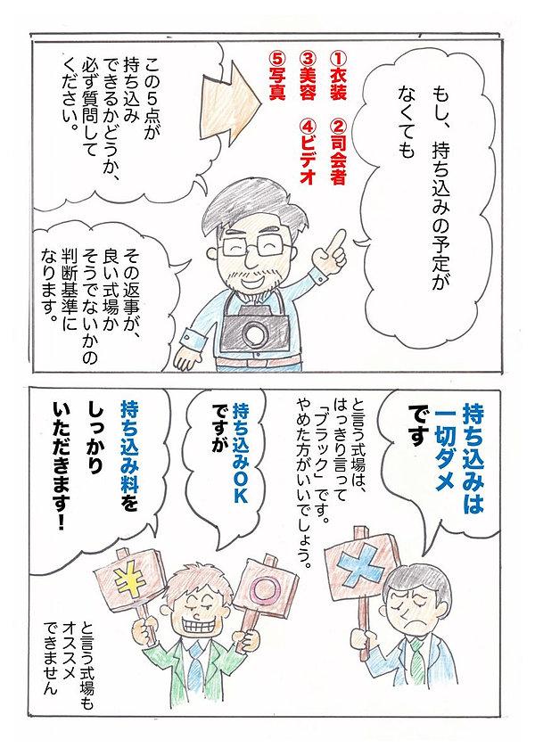 アミューズ中村社長_漫画2_ページ_07-1200.jpg