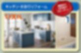 キッチン・水回り-600.jpg