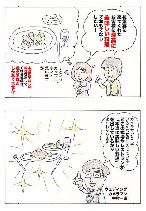 第5話-本当に美味しい料理を出してくれる式場_前編-1-640.jpg