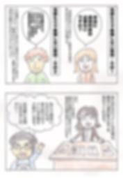 ブライダル漫画第二弾-4-sample.jpg