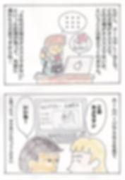 ブライダル漫画第3弾-3-640.jpg