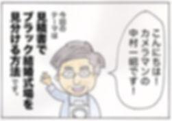 ブライダル漫画第二弾-1-640.jpg