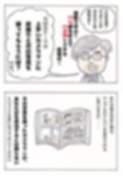 ブライダル漫画第4弾-1-640.jpg