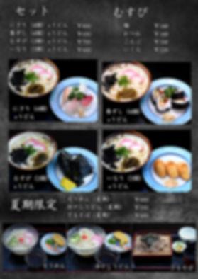 メニュー005-1200.jpg