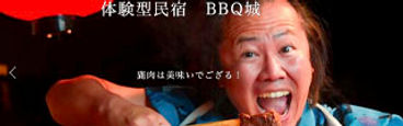 BBQバナー320*100.jpg