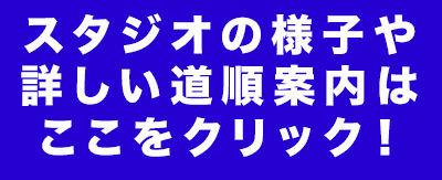 道案内ボタン.jpg