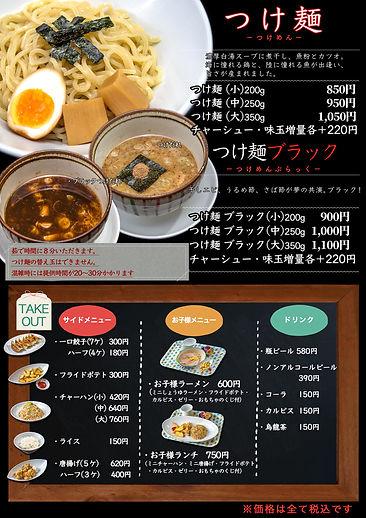 4つけ麺07-税込ラスR.jpeg