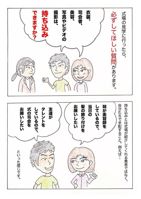 アミューズ中村社長_漫画2_ページ_06-1200.jpg