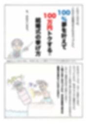 アミューズ中村社長_漫画2_ページ_03-1200.jpg