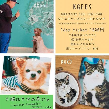 KGFS20201212.jpg