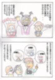 ブライダル漫画第3弾-2-640.jpg