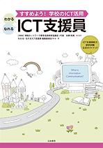 わかるなれるICT支援員_cover【Web用】.png