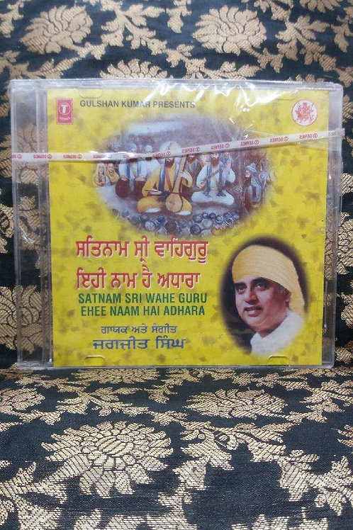 Sat Nam Siri  Wahe Guru Ehee Naam Hai Adhara