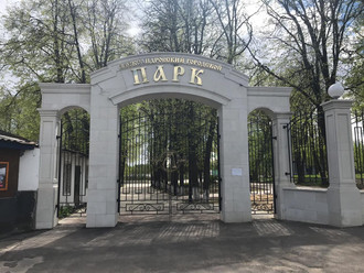 Александровский Городской Парк