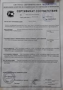 Сертификат ГОСТ Р 2.webp