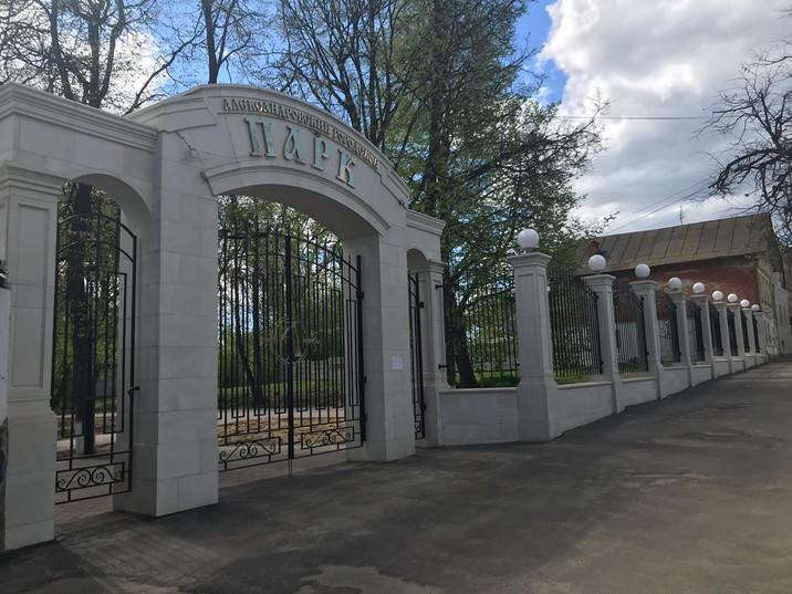 Реставрация Александровского Городского Парка