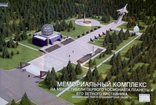 мемориальный комплекс на месте гибели Ю.А.Гагарина и его лётного наставника.