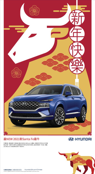 2021 Chinese New Year Print_Chinese L.A.