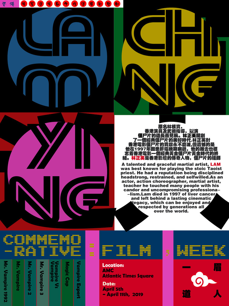 Lam Chingying commemorative film week