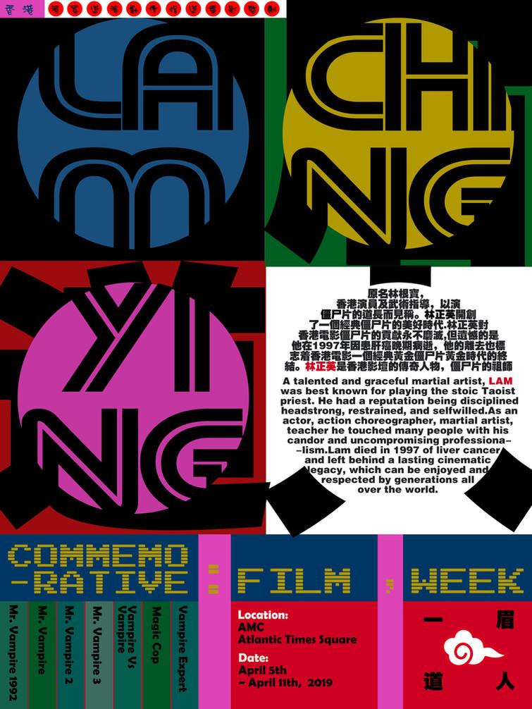 Lam Chingying commemorative film week