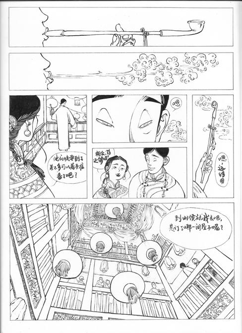Artwork_GUI Comic Frame 5.png