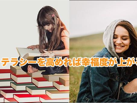 日本の幸福度は低い。金融リテラシーを高めて対策しよう。