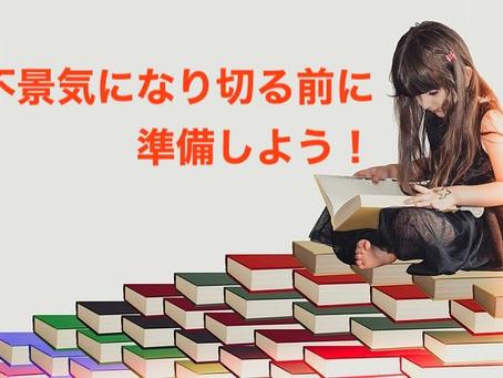 日本景気後退と内閣府認定。冬の時代に備える