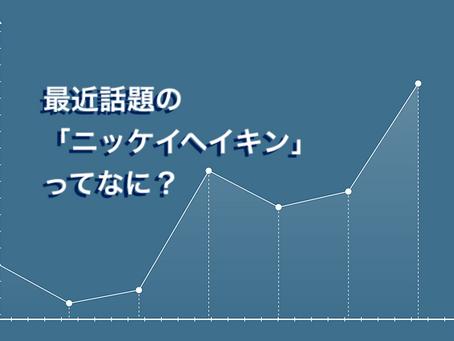 【初心者向け】日経平均株価とは?TOPIXとの違いも