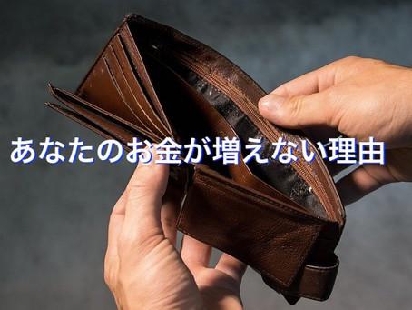 お金持ちと貧乏人。節約後のお金の使い方の違い