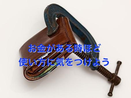 大金を手に入れたら財布の紐を締める