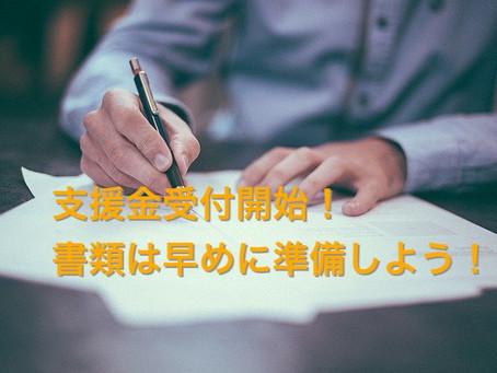 中小企業への「一時支援金」が受付開始!!