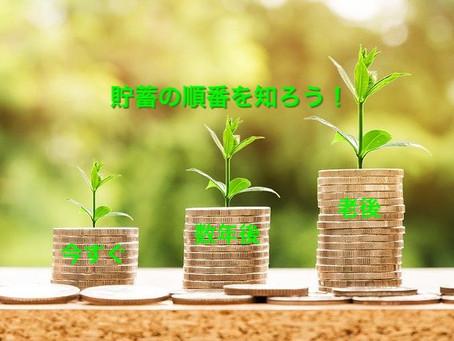 貯蓄の3つの種類と貯め方