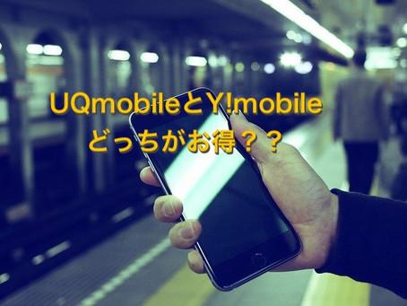 もうすぐ提供開始。UQmobileとY!mobileの新プラン