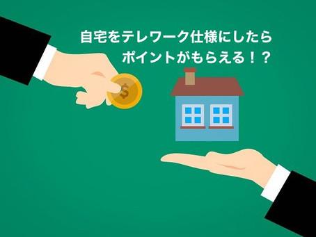 住宅購入、リフォームでポイントがもらえる?