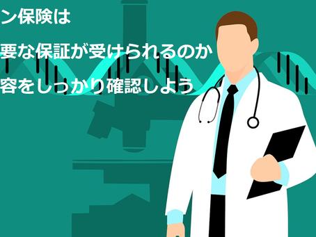 ガン保険に求めるのは自由診療と通院保障