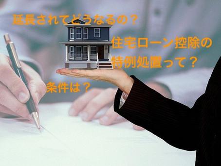 延長になった「住宅ローン控除の特例処置」とは?