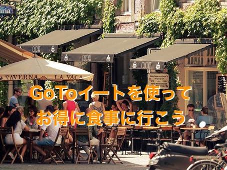 【一時停止】GoToイート食事券Tokyo申込・販売開始。