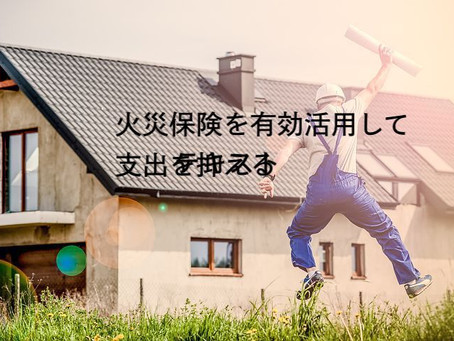 台風被害は火災保険で直す