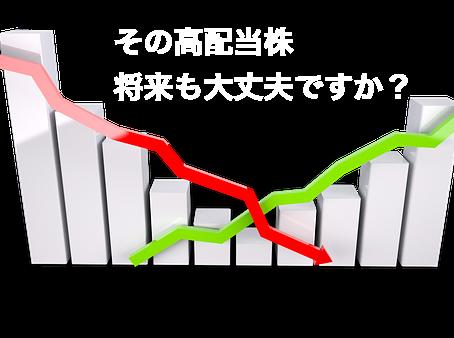 高配当株投資を行うときの注意点