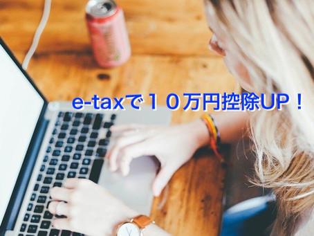 【注意】青色申告での65万控除にe-taxが必要?