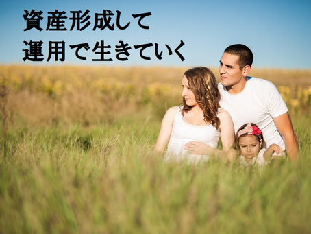 日本にも広がってきているFIREムーブメントとは