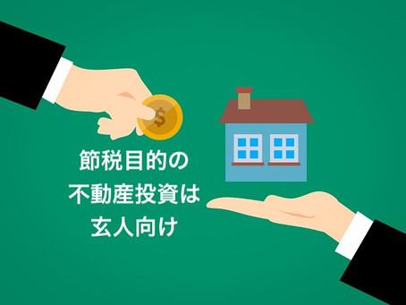 節税目的の不動産投資はお得なのか?