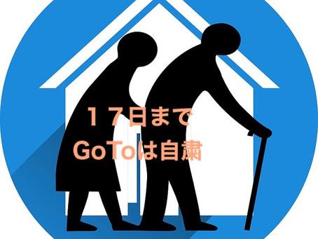 65才以上に自粛要請。GoToトラベルの東京自粛