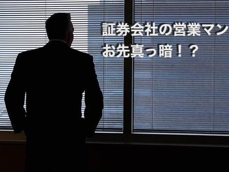 証券会社の対面営業の未来は暗い