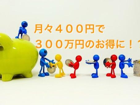 月々400円の年金増額法。2年で元が取れる付加年金