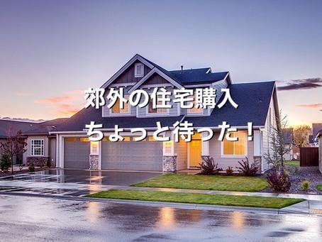 コロナ禍で郊外に持ち家購入。本当に大丈夫?