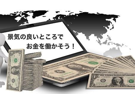 お金の預け先を銀行でなく世界経済に変える